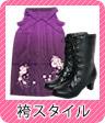 【袴スタイルへ→】卒業式 袴 袴ブーツ 袴下帯 二尺袖 ジュニア袴