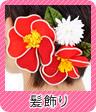 成人式 卒業式 髪飾り 髪型 振袖 袴 ヘアスタイル レトロ かわいい