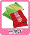 振袖 用 帯揚げ 絞り 正絹 刺繍