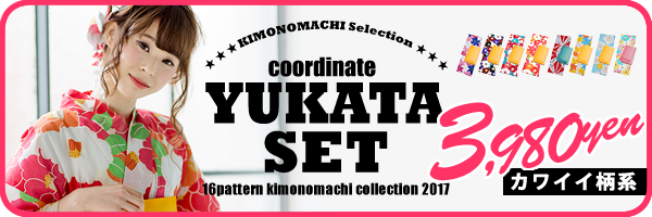 3,980円格安レディース浴衣セットかわいい柄系一覧へ(商品番号028627)