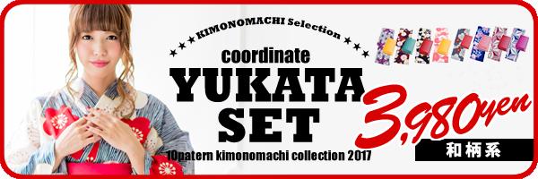 3,980円格安レディース浴衣セット和柄系一覧へ(商品番号041998)