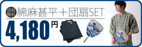 甚平+団扇セット