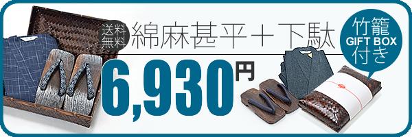甚平+下駄+竹籠セット