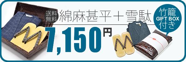 甚平+雪駄+竹籠セット