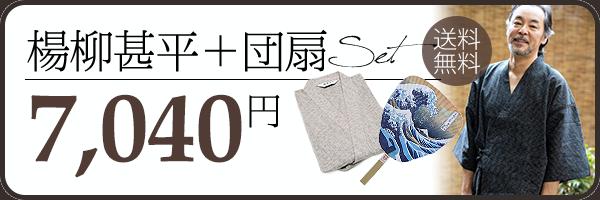 楊柳甚平+団扇セット