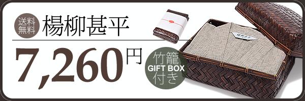 楊柳甚平+竹籠セット
