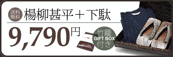 楊柳甚平+下駄+竹籠セット