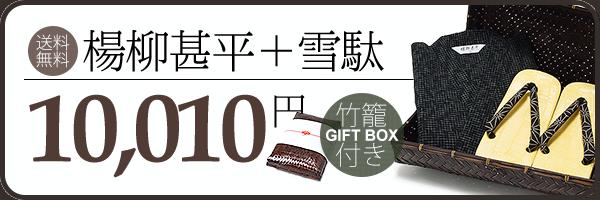 楊柳甚平+雪駄+竹籠セット