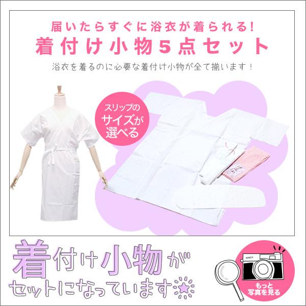 浴衣作り帯加工詳細ページへ