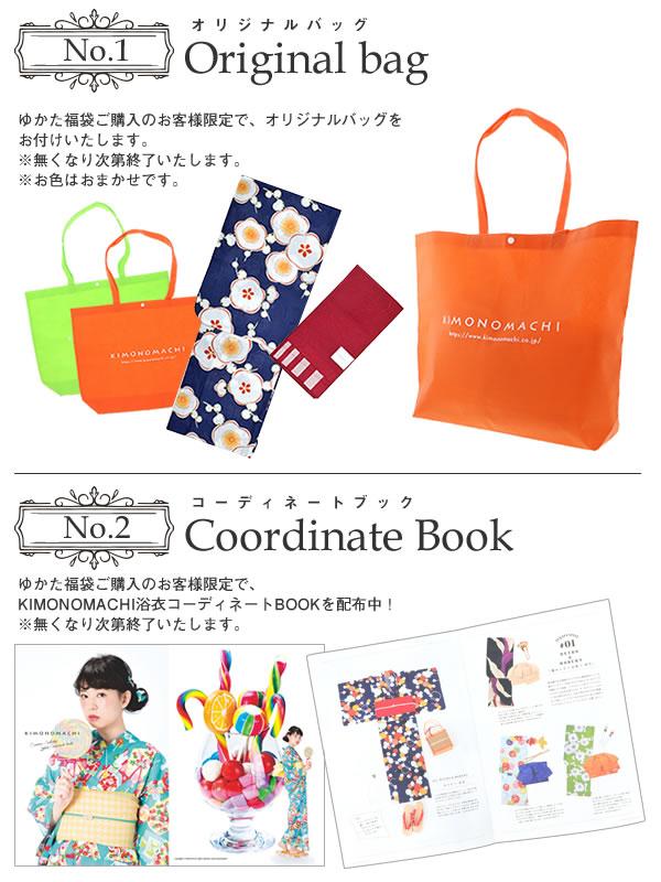 KIMONOMACHI オリジナルバッグ・コーディネート読本
