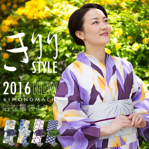 2016 浴衣 セット「きりりStyle」