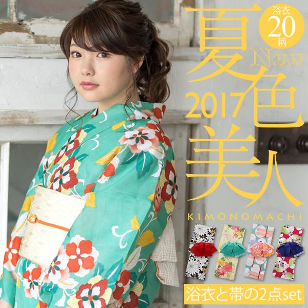 2017 浴衣 セット「夏色美人」