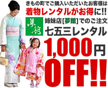 夢館1,000円OFF