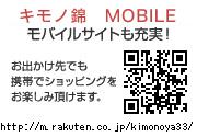 キモノ錦MOBILE