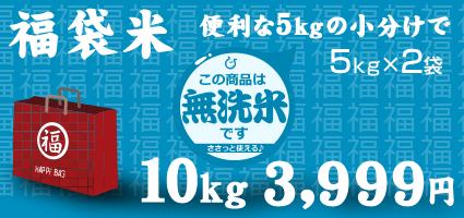 福袋無洗米10kg