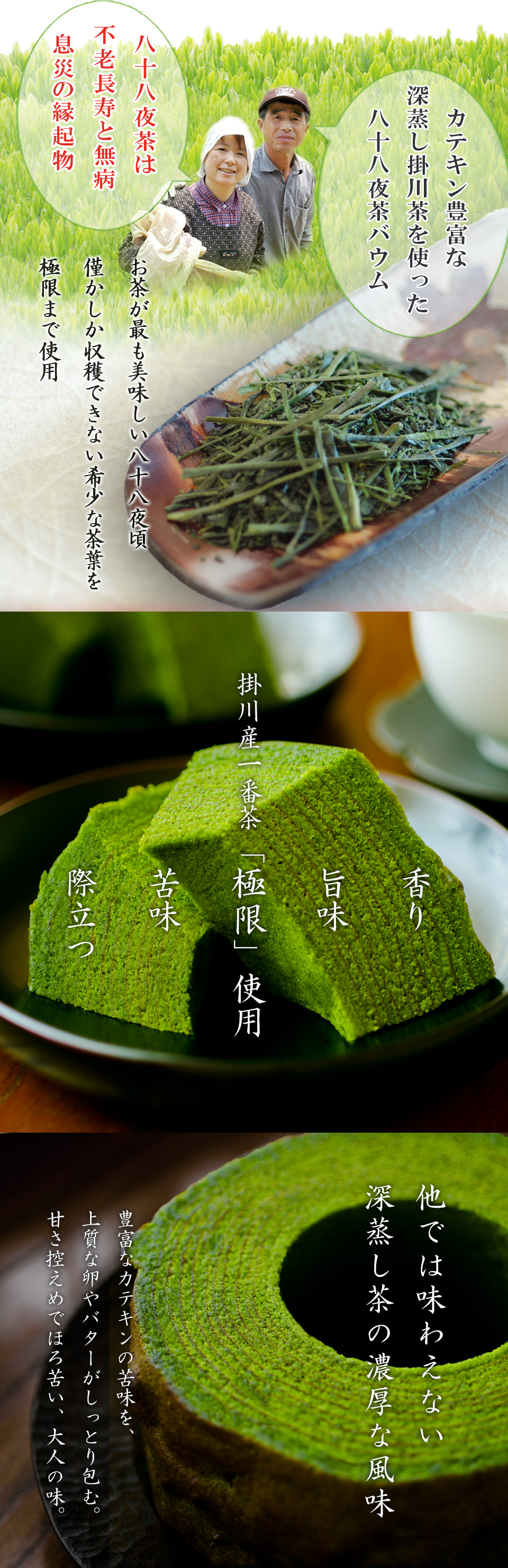 Japanese green tea gift selectable wrapping