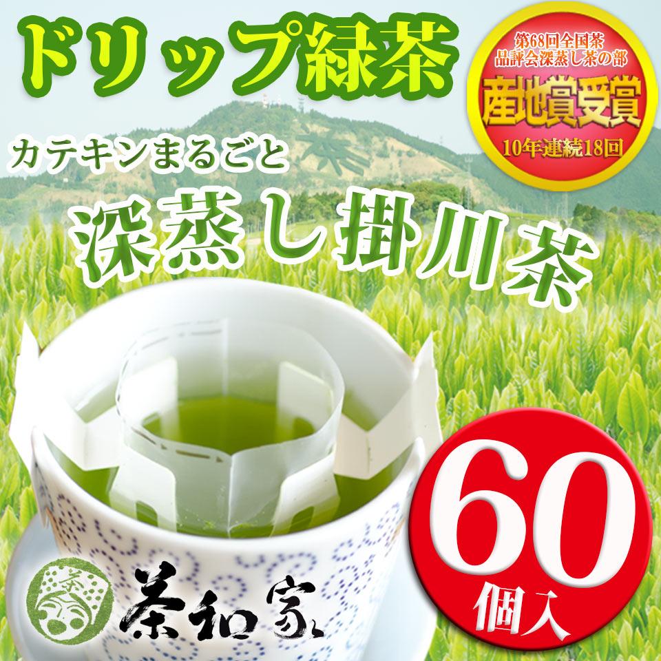 ドリップ緑茶 60包