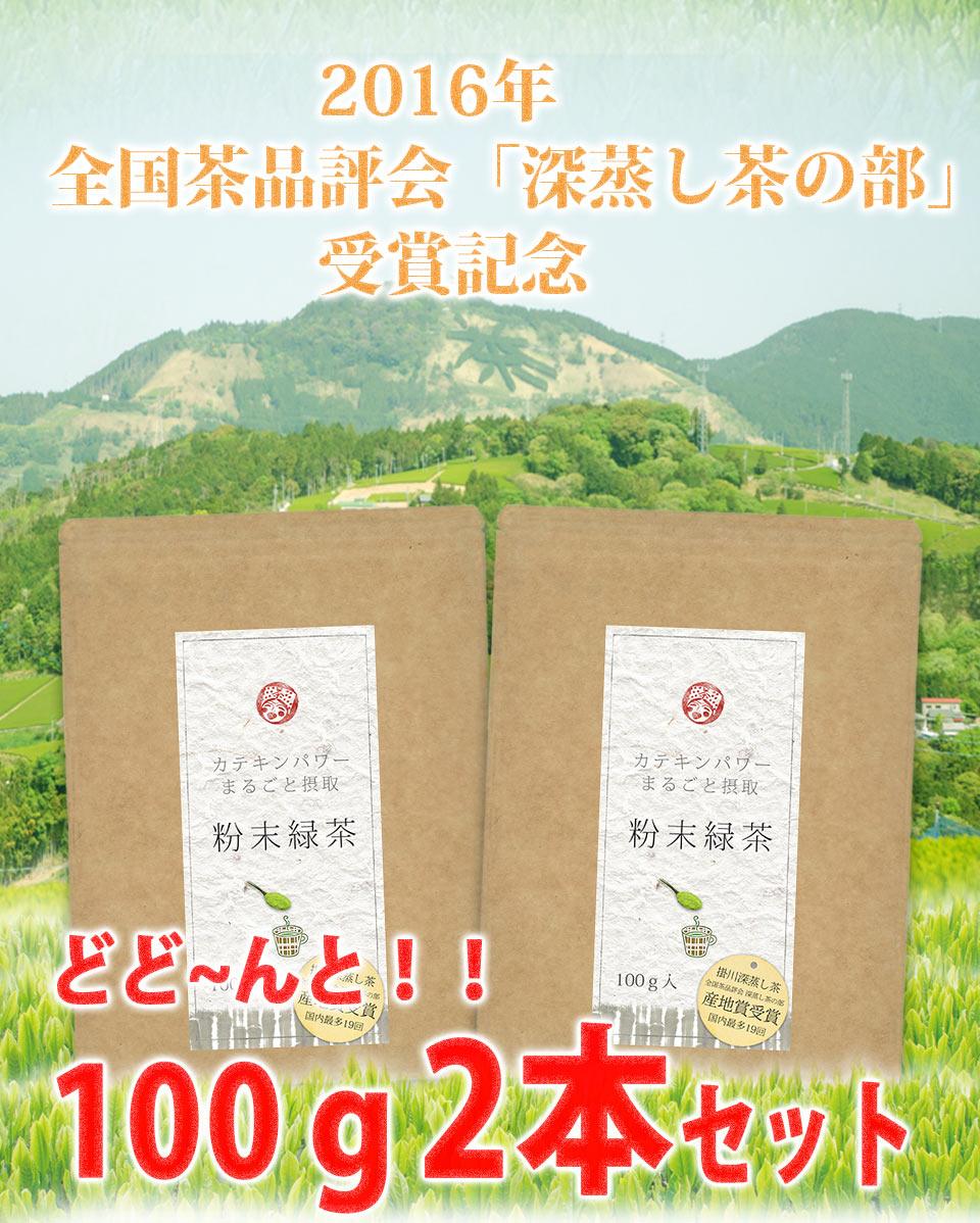 粉末緑茶100g2本で1000円送料無料