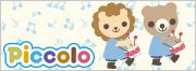 Piccolo(ピッコロ)【ベビー服と子供服通販のキムラタン】