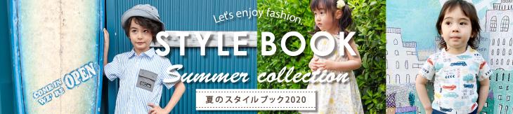 夏のスタイルブック