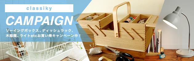 倉敷意匠キャンペーン ならのソーイングボックス 裁縫箱 など対象