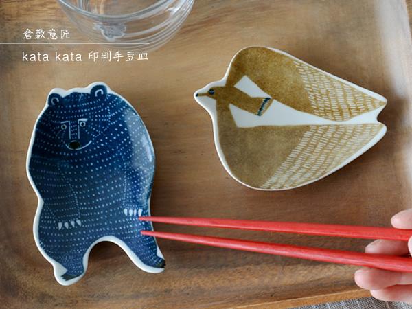 倉敷意匠 kata kata 印判手豆皿