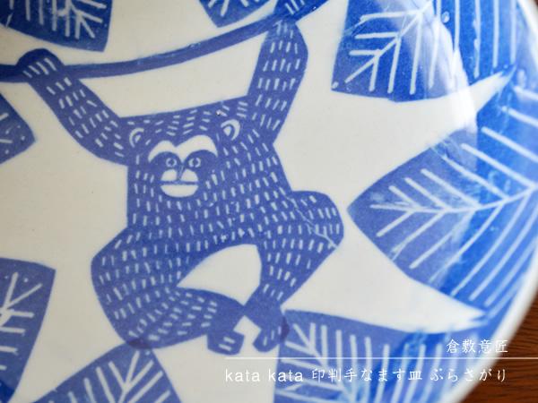倉敷意匠 kata kata 印判手なます皿 ぶらさがり