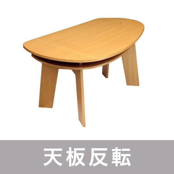 おいしいキッチン ダイニングテーブル W1500 【天板反転】