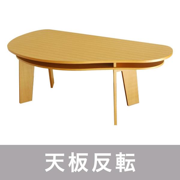 おいしいキッチン ダイニングテーブル W1800 【天板反転】