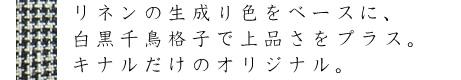 ■キナル別注■ fog linen work(フォグリネンワーク) リネンマッサージバスマット 白黒千鳥格子×ナチュラル