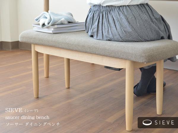 SIEVE(シーヴ/ シーブ) saucer dining bench ソーサー ダイニングベンチ カバーリング仕様 全3色