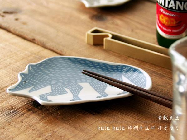 倉敷意匠 kata kata 印判手豆皿 オオカミ [94722]