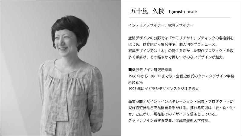やさしい暮らし-SHUNO(シュノ)収納付き 変形ダイニングテーブル150 五十嵐久枝さんの紹介