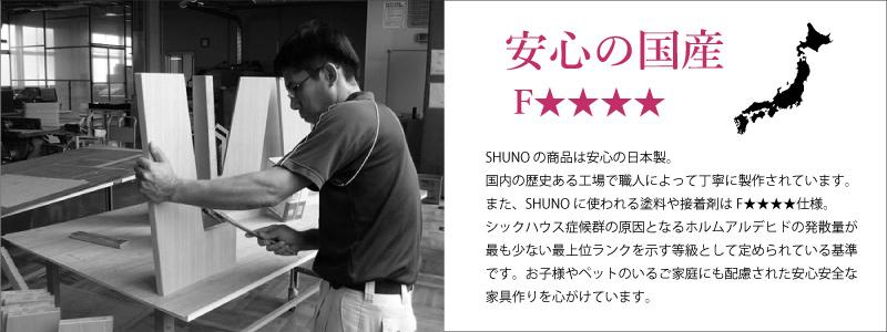 やさしい暮らし-SHUNO(シュノ)収納付き 変形ダイニングテーブル150 安心の国産