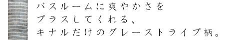 ■キナル別注■ fog linen work(フォグリネンワーク) リネンマッサージバスマット グレーストライプ×ホワイト