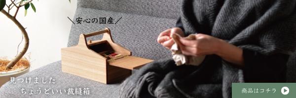 MADEJ ソーイングボックス(裁縫箱)