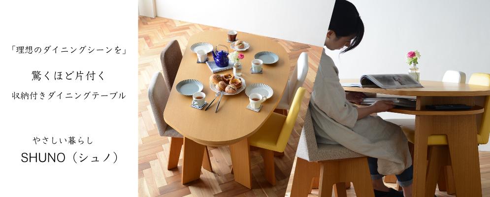 収納付きダイニングテーブル SHUNO150
