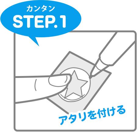 ハメパチの作り方簡単ステップ1アタリを付ける