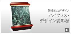ハイクラス・デザイン表彰楯