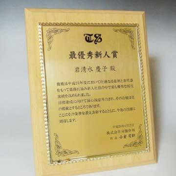 MDF表彰楯飾枠付プレートプラス