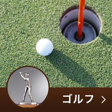 ゴルフトロフィー・カップ・表彰楯・メダル