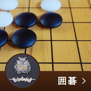 囲碁トロフィー・カップ・表彰楯・メダル