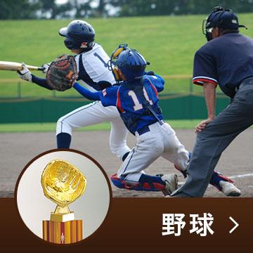 野球トロフィー・カップ・表彰楯・メダル
