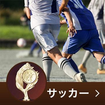 サッカートロフィー・カップ・表彰楯・メダル