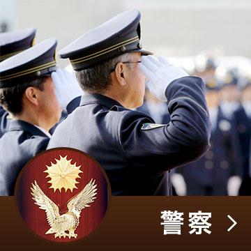 警察トロフィー・カップ・表彰楯・メダル