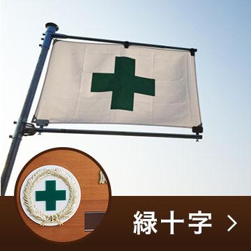 緑十字トロフィー・カップ・表彰楯・メダル