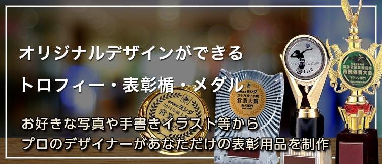 オリジナルデザインができるトロフィー・表彰楯・オーナメント