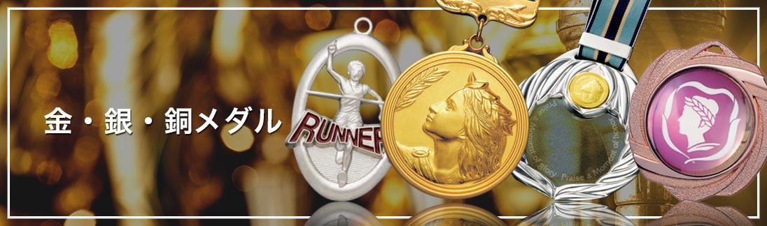 金メダル ・銀メダル・銅メダル