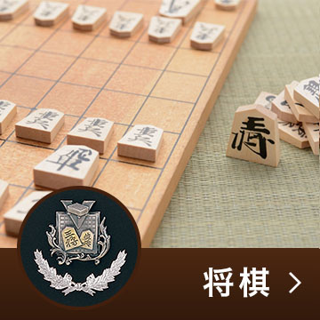 将棋トロフィー カップ/表彰楯/メダル