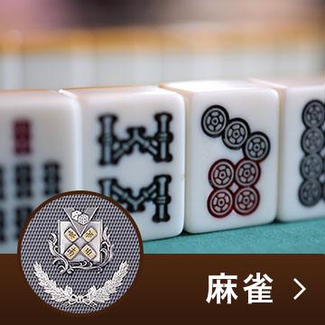 麻雀トロフィー カップ/表彰楯/メダル
